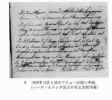 ペリューの手紙
