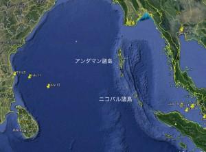 アンダマンニコバル諸島